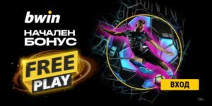 freeplay bonus bwin
